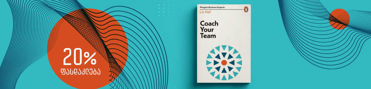 Main page - coach your team
