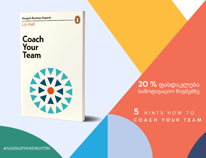 5 Hints To Coach Your Team